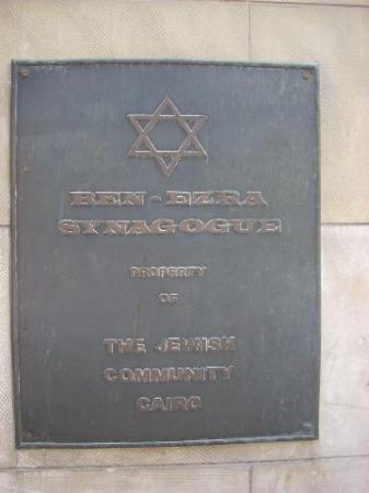 A sign outside the Ben Ezra Synagogue.