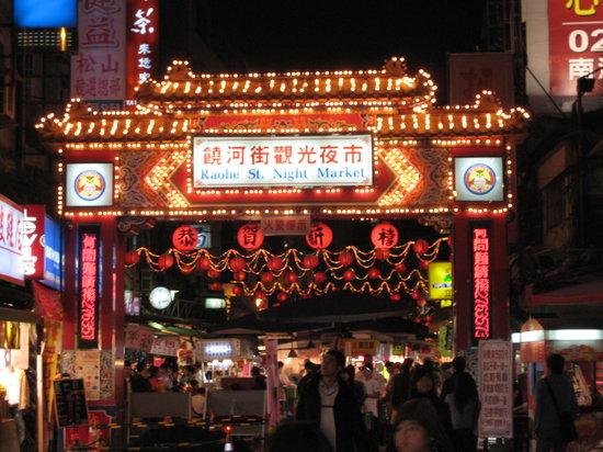 Raohe Street Night Market: 饒河街夜市入り口
