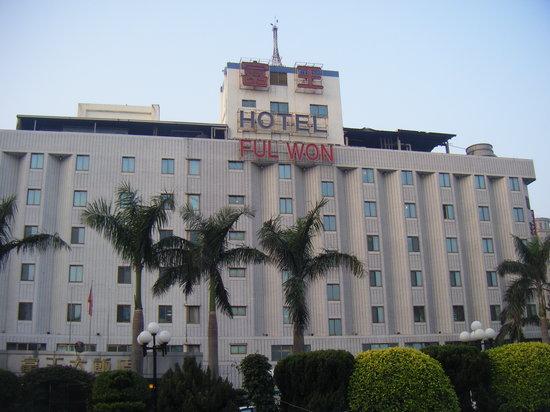 Photo of Ful Won Hotel Taichung