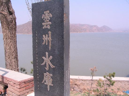 Hebei, China: Yun2 Zhou1 Reservoir