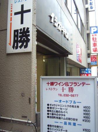 Restaurant Tokachi