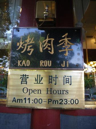 Kao Rou Ji