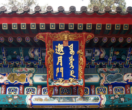 Pekin, Chiny: Detail at the Summer Palace
