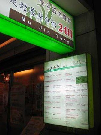 Song-Jiang Center, Taipei (Flagship store)