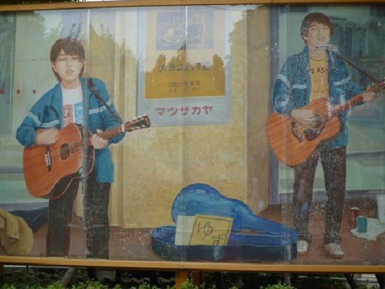 Okamura Tenmangu : 「ゆず」の壁画