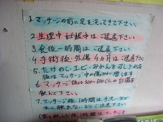 Chee Sui Hong massage: 注意書きです。