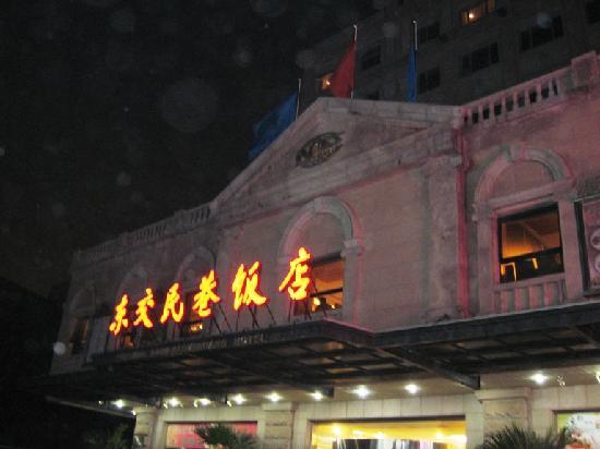 Dongjiao Minxiang Hotel: ホテル外観