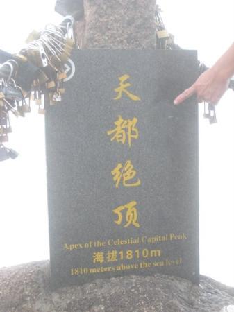 Hu Wenguang Memorial Arch: 如題@天都峯 這是第一個峰頂, 海拔1800 多米! 爬了一千米!