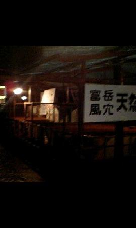Fugaku Wind Cave: 自然の冷蔵庫