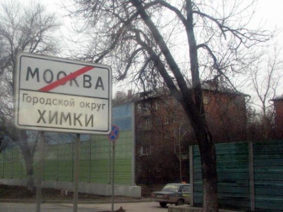 Leaving Moscow, Entering Khimk...