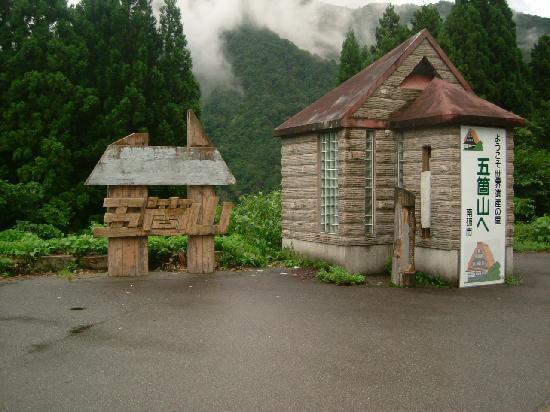 Suganuma Gassho Community: 五箇山