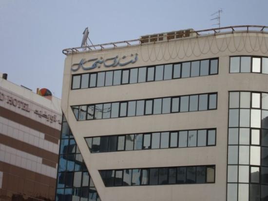 Фотография Nihal Hotel