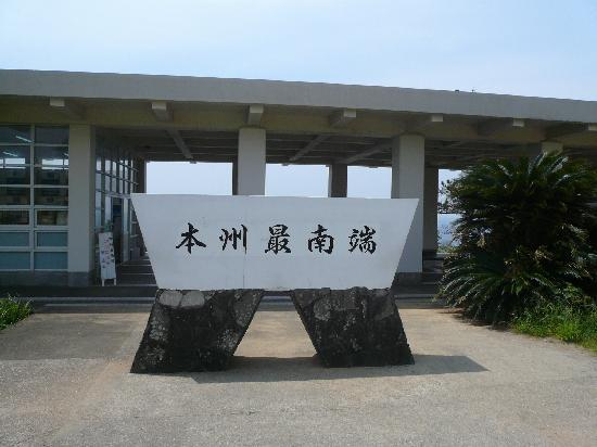 Kushimoto-cho, Japan: 潮岬 本州最南端の碑