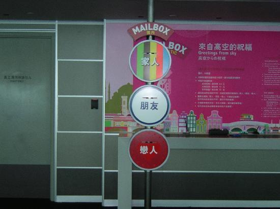 ตึกไทเป 101: 展望台フロアの郵便ポスト、日本まで約1週間程度かかるようです。