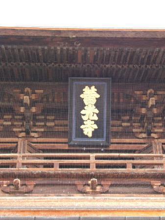 Zenko-ji Temple : 善光寺の文字の中には5羽の鳩がいるそうです 善の字は牛の顔に見えるそうですよ