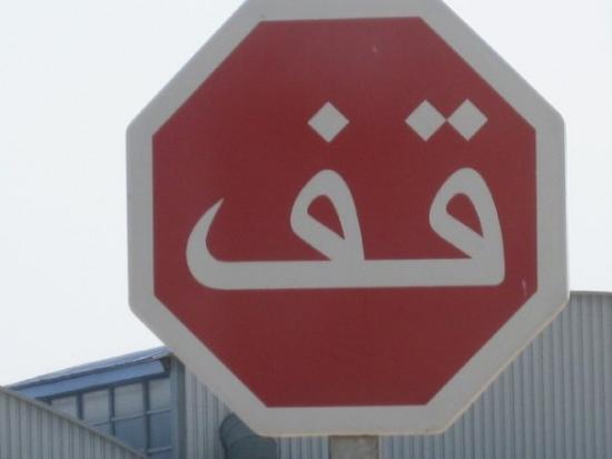 คาซาบลังกา, โมร็อกโก: Don't let this stop sign fool you, NO ONE in Morocco stops at them!!!  I've decided they are bas