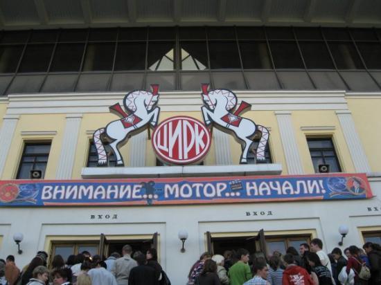 มอสโก, รัสเซีย: Moscow State Circus
