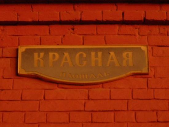มอสโก, รัสเซีย: The Red Square or 'Krasnaya ploshchad'... that means 'Beatiful Square'!