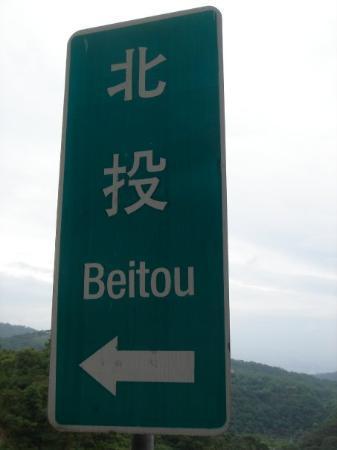 Beitou Hot Spring ภาพถ่าย