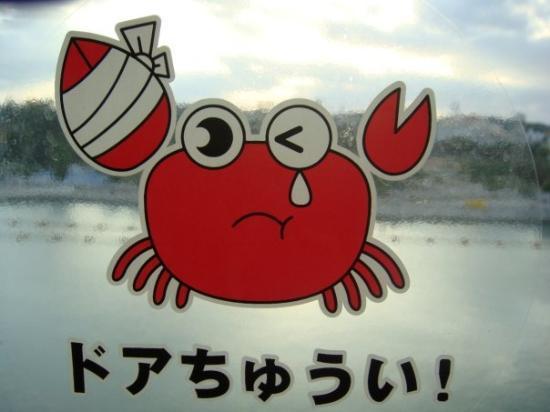 นะฮะ, ญี่ปุ่น: funny crab