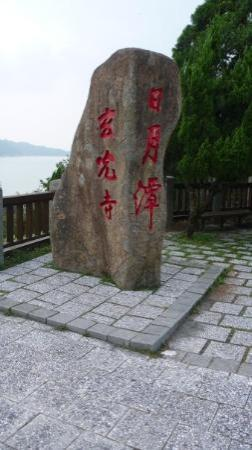 Sun Moon Lake: : Nearly 200 steps to the top where the temple is!
