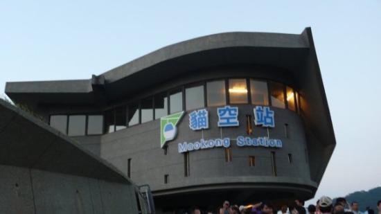 Maokong Gondola ภาพถ่าย