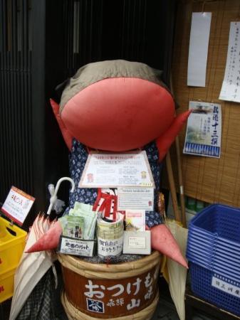 ทากายามะ, ญี่ปุ่น: Sarubobo Charms