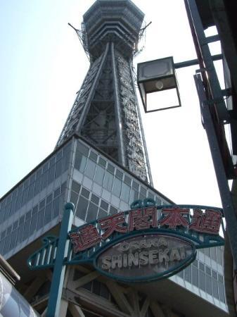 โอซาก้า, ญี่ปุ่น: 以前是大阪第一鐵塔呢~通天塔