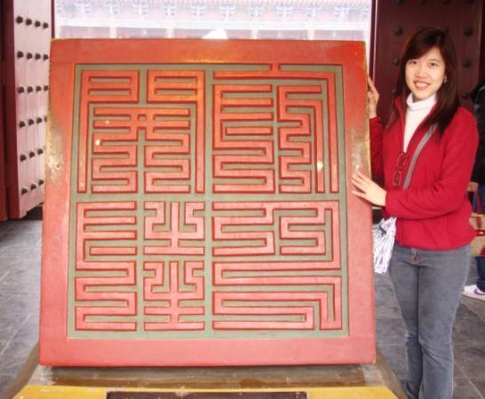 Kaifeng, จีน: แบบจำลองตราประทับของศาลไคฟ่ง