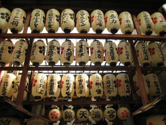 เกียวโต, ญี่ปุ่น: lanterns outside temple