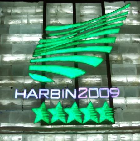 ฮาร์บิน ภาพถ่าย