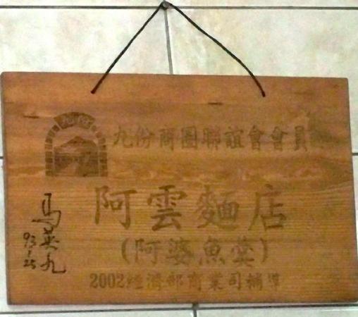 ไทเป, ไต้หวัน: 「阿婆魚羹」有幾好食?就連、現任台灣總統、前台北市長馬英九也大駕光臨