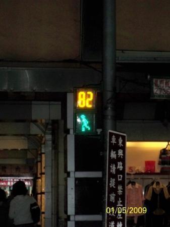 ไทเป, ไต้หวัน: 台灣的交通燈由綠燈轉為紅燈所需時間為99秒