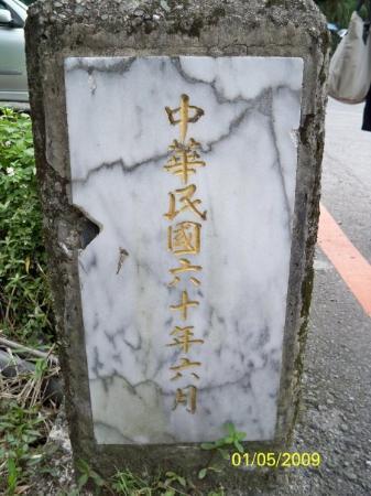 ไทเป, ไต้หวัน: 這裏有個碑,刻著「中華民國六十年六月」,但立碑的意義就無從稽考