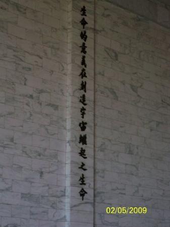 ไทเป, ไต้หวัน: 銅像的右邊寫著「生命的意義在創造宇宙繼起之生命」
