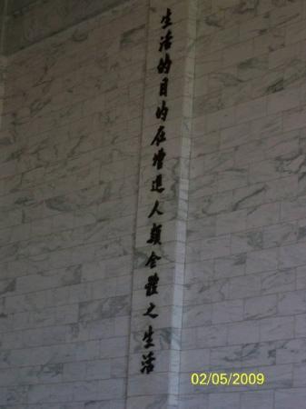 ไทเป, ไต้หวัน: 銅像的左邊寫著「生活的目的在增進人類全體之生活」