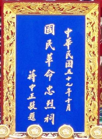 ไทเป, ไต้หวัน: 蔣介石於1968年(民國57年)所提的字