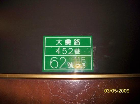 ไทเป, ไต้หวัน: 我們入住的房間