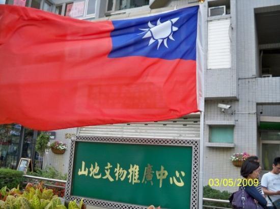 ไทเป, ไต้หวัน: 國旗隨風飄曳