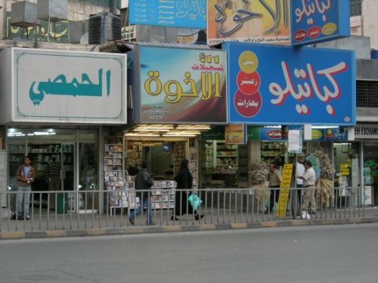 อัมมาน, จอร์แดน: Amman la capitale