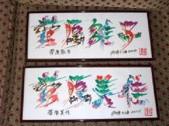 Yuyuan Bazar: 花文字