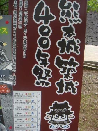 Kumamoto, ญี่ปุ่น: festejando 400 años del Castillo