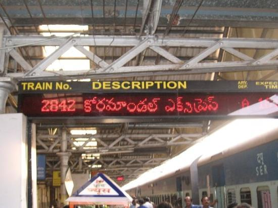 A train stop at Vijayawada Railway Station
