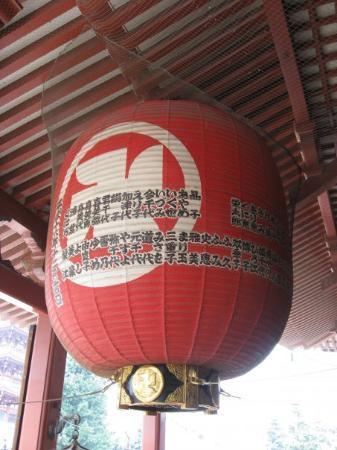 Senso-ji Temple: giant paper lantern