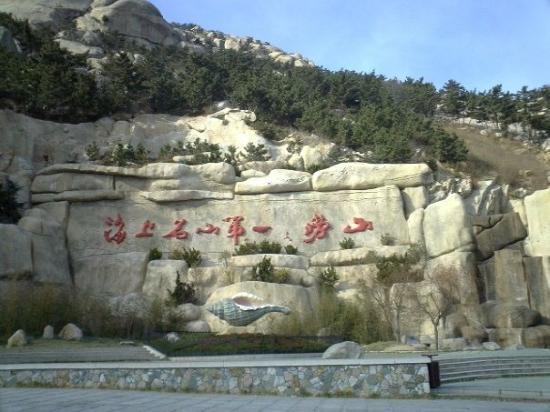 Laoshan Scenic Area : Mountain Lao 1