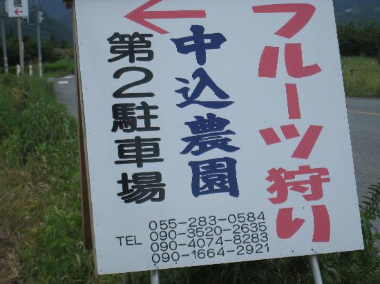 Yamanashi, Japan: farm sign