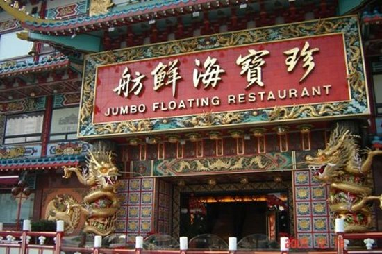 "Hong Kong Zigang Harbour: The famous Jumbo Floating Restaurant where ""God of Cookery"" was filmed."