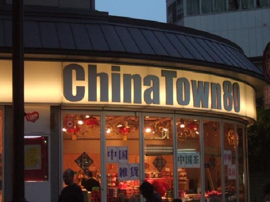 Yokohama Chinatown: チャイナタウン80