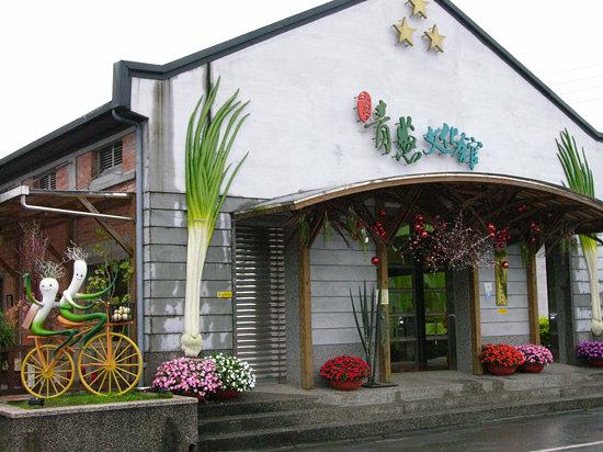 Sanxing, อีหลัน: Spring Onion Museum, Sansing, Yilan County