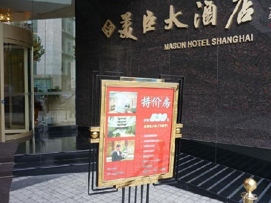 Mason Hotel Shanghai: discount at dusk